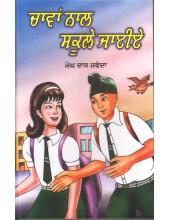 Chaavaan Naal Schoole Chaliye - Book By Megh Dass Jawanda