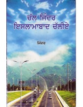 Chal Jinder Islamabad Chaliye - Book By Jinder