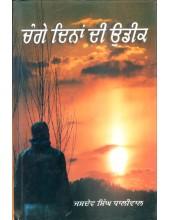 Change Dinan Di Udeek - Book By Jasdev Singh Dhaliwal
