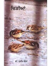 Chidiaan - Book By Dr. Pardeep Kaura