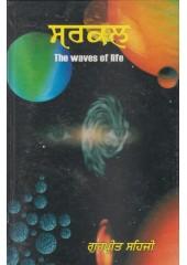 Circle - The Waves Of Life (Punjabi)