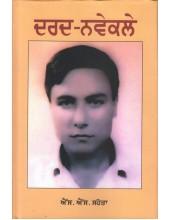 Dard Navekle - Book By S. S. Sahota