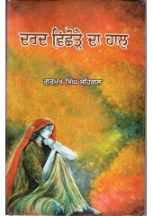 Dard Vichore Da Haal - Book By Gurmukh Singh Sehgal
