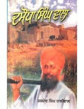Dasoundha Singh Wala - Book By Jasdev Singh Dhaliwal