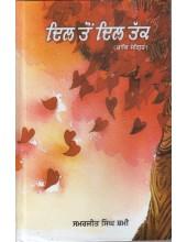 Dil Ton Dil Tak - Book By Samarjeet Singh Shami