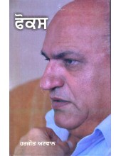 Focus - Book By Harjeet Atwal