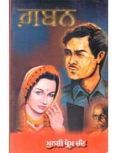 Gaban - Book By Munshi Prem Chand
