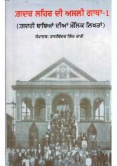 Gadar Lehar Di Asli Gatha - 1 - Book By Rajwinder Singh Rahi