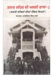 Gadar Lehar Di Asli Gatha - 2 - Book By Rajwinder Singh Rahi