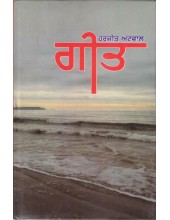 Geet - Book By Harjeet Atwal