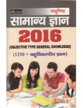 General Knowledge 2016 (hindi) - Book By Jaspreet Singh Jagraon