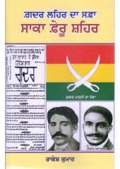 Ghadar Lehar Da Safa Saka Pheru Shehar - Book By Rakesh Kumar