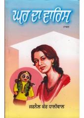 Ghar Da Waris - Book By Jarnail Kaur Dhaliwal