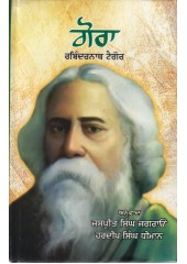 Gora - Book By Rabinder Nath Tagore