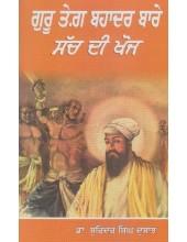 Guru Tegh Bahadur Bare Sach Di Khoj