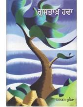 Gustaakh Hawa - Book By Simrat Sumera