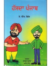 Hasda Punjab - Book By A. S. Gill