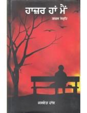 Hazir Haa Mai - Book By Jaswant Haans