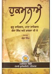 Hukamname- Book By Ganda Singh