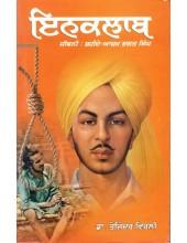 Inqlaab - Book By Tejinder Virli