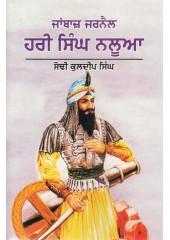 Janbaaz Jarnail Hari Singh Nalwa - Book By Sodhi Kuldeep Singh