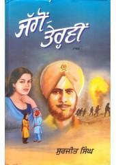 Jango-Teravi - Book By Surjeet Singh