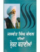 Jaswant Singh Kanwal Dian Sareshat Kahaniyan - Book By Jaswant Singh Kanwal