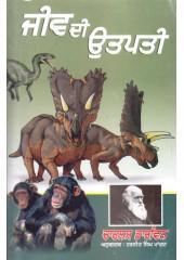 Jeev Di Utpati - Book By Charles Darwin