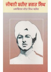 Jiwani Shaheed Bhagat Singh