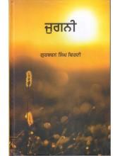 jugni - Book By Gurbachan Singh Virdi