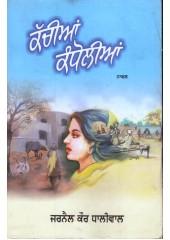 Kachian Kadholiya - Book By Jarnail Kaur Dhaliwal