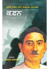 Kaffan - Book By Munshi Prem Chand