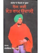 Kammian De Vehre Da Sooraj Lok Kavi Sant Ram Udaasi - Book By Rajwinder Singh Rahi