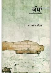 Kandhan - Book By Dr. Ratan Reehal