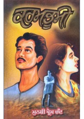 Karam Bhoomee - Book By Munshi Prem Chand