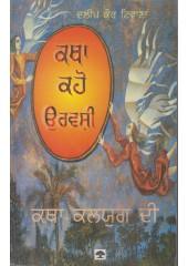 Katha Kaho Urvashi - Katha Kalyug Di - Book By Dalip Kaur Tiwana