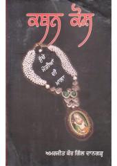 Kathan Kosh - Book By Amarjeet Kaur Gill Daangarh