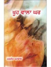 Khoo Wala Ghar - Book By Harjeet Atwal
