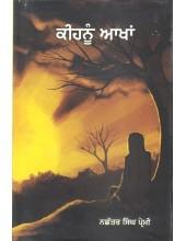 Kihnoo Aakhan - Book By Nachhatar Singh Premi