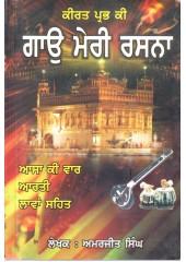 Kirat Prabh Ki Gaoo Meri Rasna - Book By Amarjeet Singh