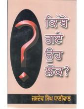 Kithey Gaye Oh Lok - Book By Jasdev SIngh Dhaliwal