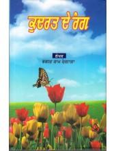 Kudrat De Rang - Book By Bhagat Ram Rangrar