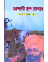 Mai Da Laal - Book By Jaswant Singh Kanwal