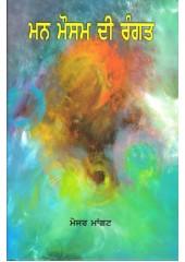 Man Mausam Di Rangat - Book By Major Mangat