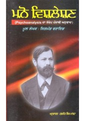 Mano Visleshan - Book By Sigmund Freud