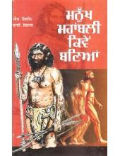 Manukh Mahabali Kive Bania - Book By M. Eleen