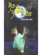 Maut De Parchave Heth - Book By Sahib Singh Gill