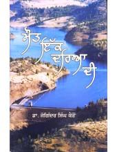 Maut Ik Darya Di - Book By Dr. Joginder Singh Kairon