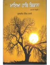 Maya Hath Bikana - Book By Kuldeep Singh Baasi