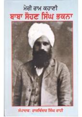 Meri Ram Kahani - Baba Sohan Singh Bhakna - Book By Rajwinder Singh Rahi (Hardcover)